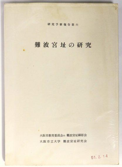 難波宮址の研究 研究予察報告第6