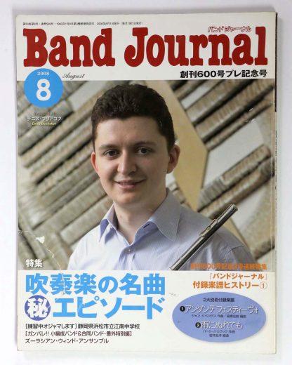 バンドジャーナル2008年8月号
