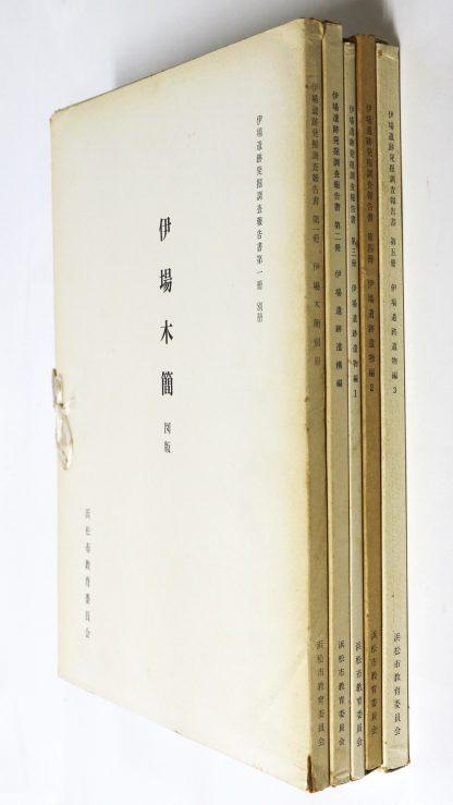 伊場遺跡発掘調査報告書 別冊 第1〜5冊 一括