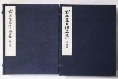 出口直日作品集 陶芸篇・書画篇 御喜寿慶祝出版 2冊一括