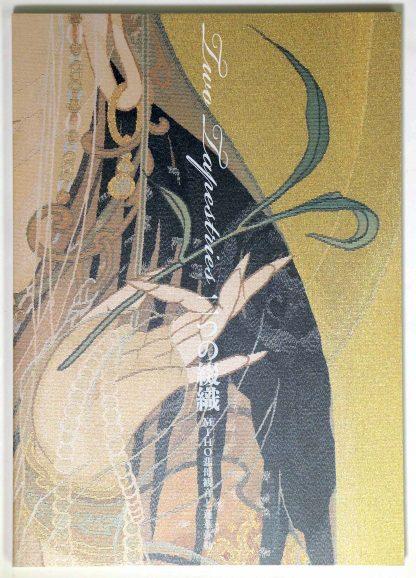 二つの綴織 Miho悲母観音と蓮華弥勒