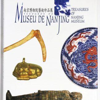 南京博物院芸術珍品展