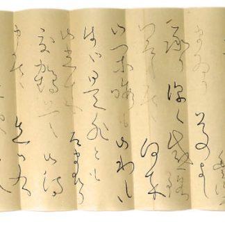 中村岳陵 博物館横田地巴宛 書簡