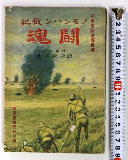 ノモンハン戦記 闘魂