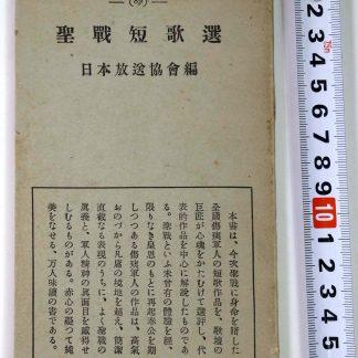 聖戦短歌選 ラジオ新書89