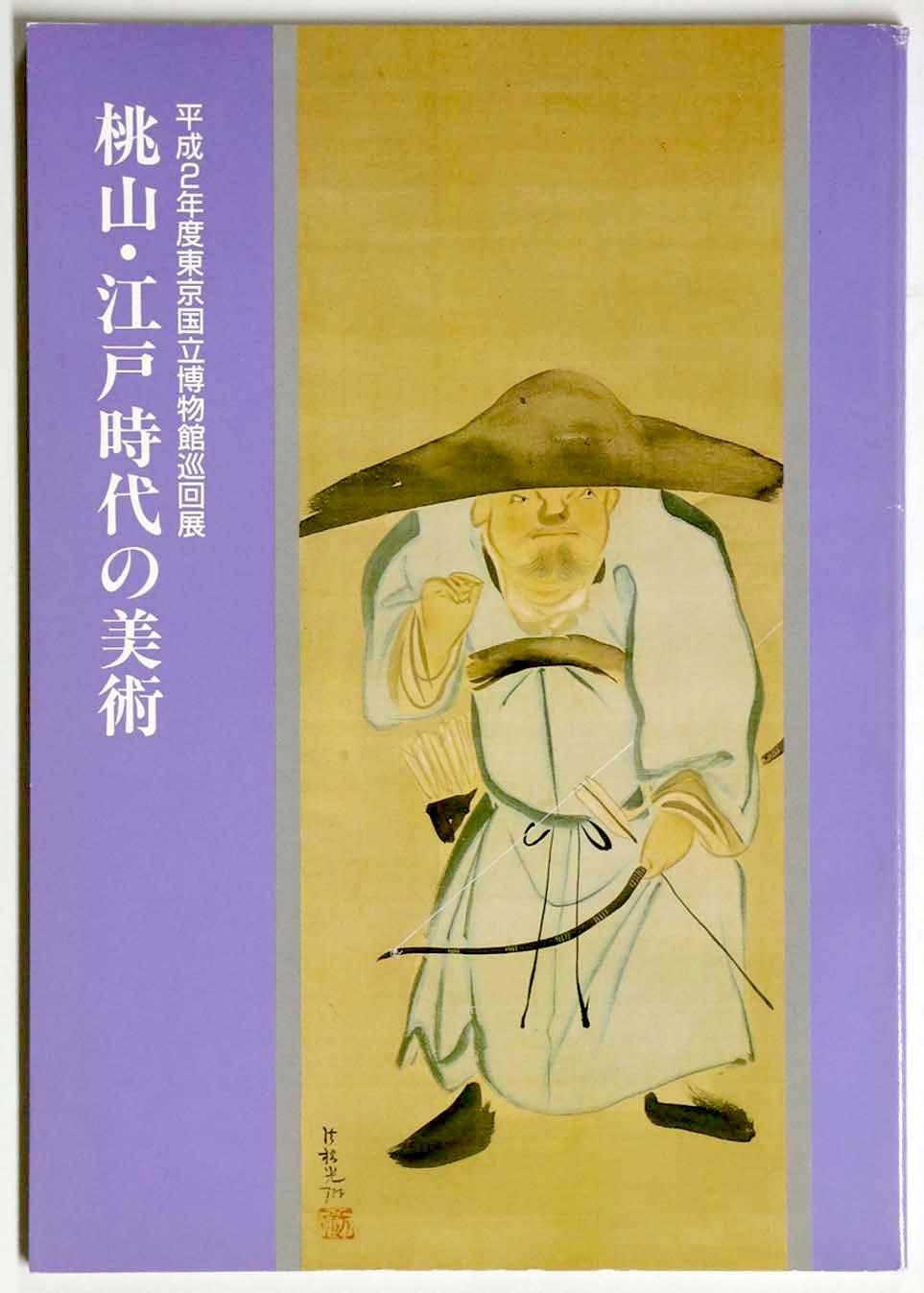平成2年度東京国立博物館巡回展 桃山・江戸時代の美術