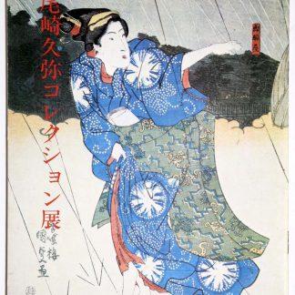 尾崎久弥コレクション展