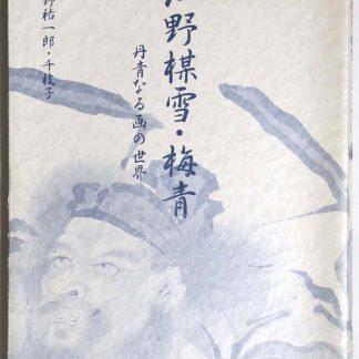 江野楳雪・梅青 丹青なる画の世界