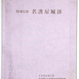 特別史跡 名護屋城跡 佐賀県立名護屋城博物館調査報告第1集