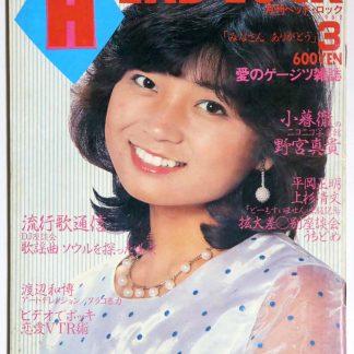 月刊ヘッド・ロック 1982年3月号