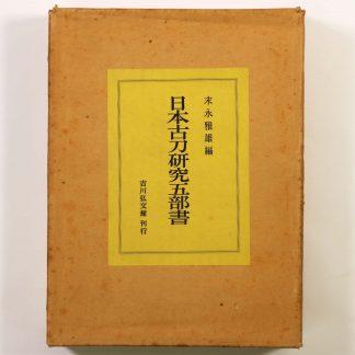 日本古刀研究五部書