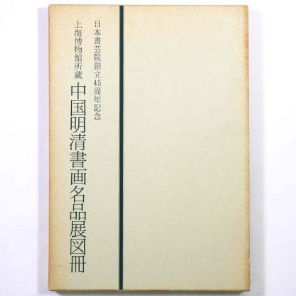 上海博物館所蔵 中国明清書画名品展図冊