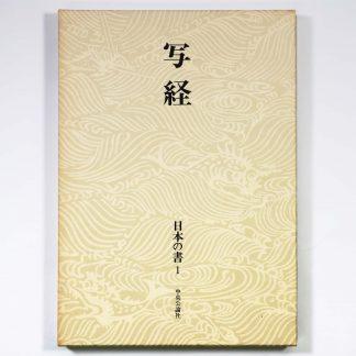 写経 日本の書1