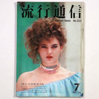 流行通信 1982年7月号 Vol.222