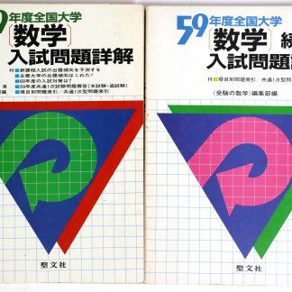 59年度全国大学 数学 入試問題詳解 正・続 2冊セット
