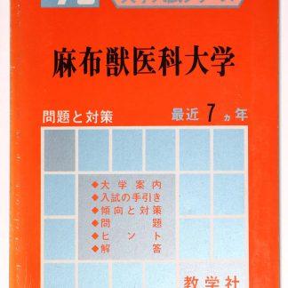 大学入試シリーズ 1979年 麻布大学獣医学部 問題と対策 237