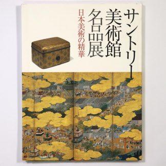 サントリー美術館名品展 日本美術の精華