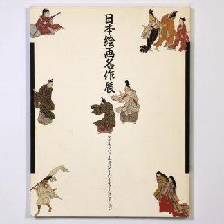 日本絵画名作展 アイルランド・チェスター・ビーティー・コレクション