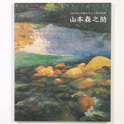山本森之助 長崎の美術2 長崎が生んだ風景画家