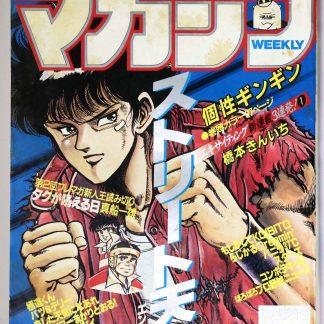 週刊 少年マガジン 1985年No.25