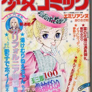 月刊 別冊 少女コミック 昭和53年12月号