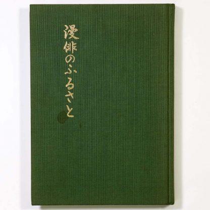 漫俳のふるさと 岡本一平の文学と絵画