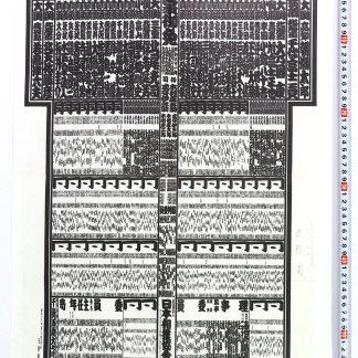 大相撲番付表 昭和61年春場所 横綱 千代の富士貢