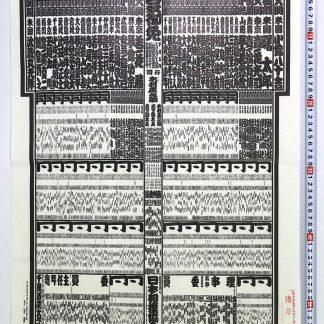 大相撲番付表 平成5年九州場所 曙太郎 若ノ花勝 貴ノ花光司