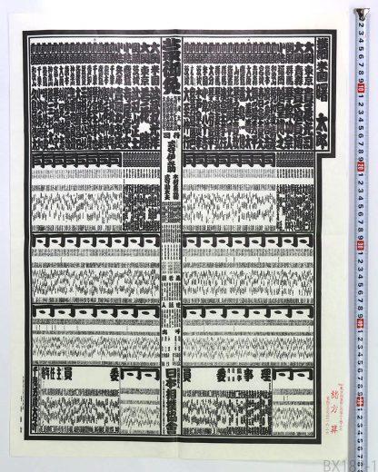 大相撲番付表 平成6年名古屋場所 曙太郎 若ノ花勝 貴ノ花光司