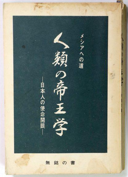メシアへの道 人類の帝王学 日本人の使命海岸 無銘の書