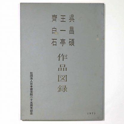 呉昌碩・王一亭・斉白石 作品図録