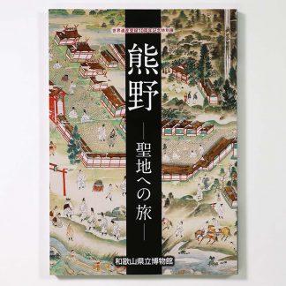 熊野 聖地への旅 世界遺産登録10周年記念特別展