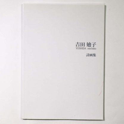 吉田迪子 詩画集
