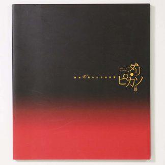 ダリとピカソ展 スペイン2大巨匠 開館10周年記念特別展