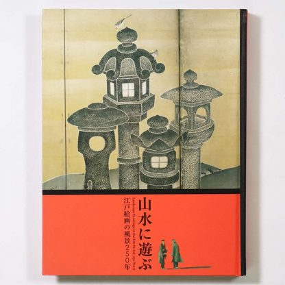 山水に遊ぶ 江戸絵画の風景250年