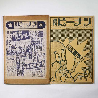 週刊ピーナツ 合本 創刊号〜No38