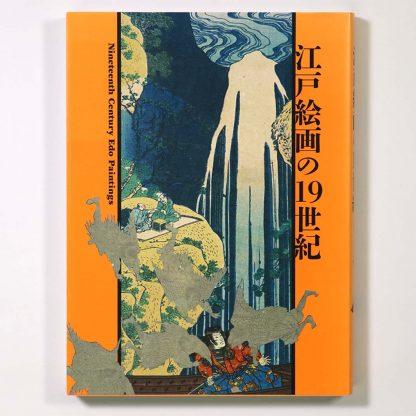 江戸絵画の19世紀
