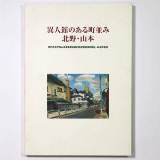 異人館のある町並み北野・山本 神戸市北野町山本通重要伝統的建造物群保存地区・20周年記念