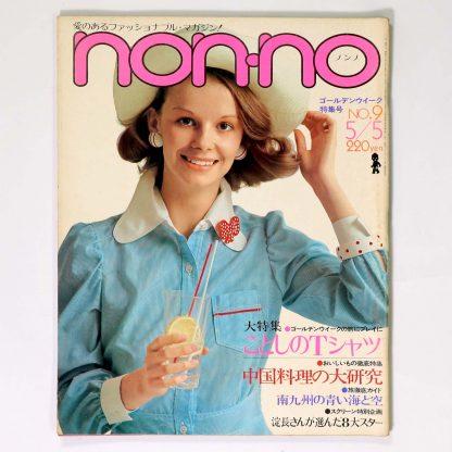 non・no ノンノ 1973年5/5号 通巻44号