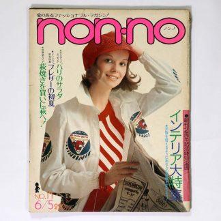 non・no ノンノ 1973年6/5号 通巻46号
