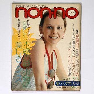 non・no ノンノ 1973年7/5号 通巻48号