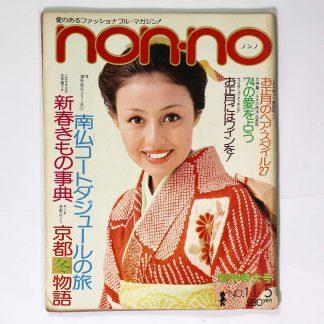 non・no ノンノ 1974年1/5号 通巻60号