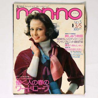 non・no ノンノ 1975年3/5号 通巻86号