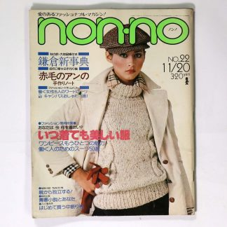 non・no ノンノ 1976年11/20号 通巻126号