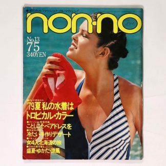 non・no ノンノ 1979年7/5号 通巻186号