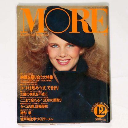 MORE モア 1982年12月号 通巻66号