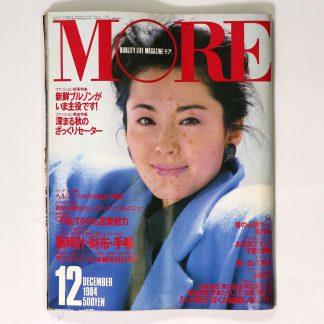 MORE モア 1984年12月号 通巻90号