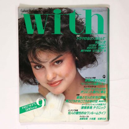 With ウィズ 1982年9月号 通巻12号