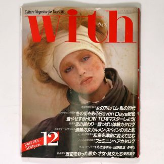 With ウィズ 1982年12月号 通巻15号