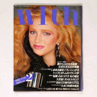 With ウィズ 1983年2月号 通巻17号